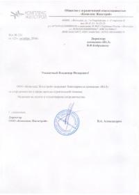 Отзыв от компании Комплекс Жилстрой